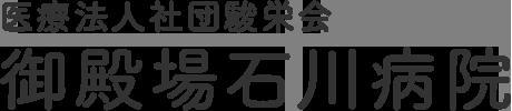 医療法人社団駿栄会御殿場石川病院
